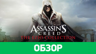 Обзор игры Assassin's Creed: The Ezio Collection