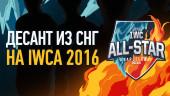 Десант из СНГ на IWCA 2016