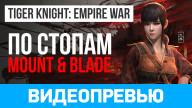 Видеопревью игры Tiger Knight: Empire War