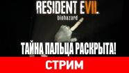 Resident Evil 7 – Тайна пальца раскрыта!