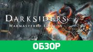 Обзор игры Darksiders: Warmastered Edition