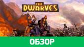 The Dwarves: обзор