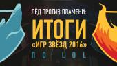 Лёд против Пламени: итоги «Игр звёзд 2016» по LoL к игре