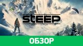 Steep: Обзор