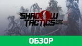 Shadow Tactics: Blades of the Shogun: обзор