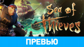 Sea of Thieves: превью