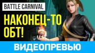 Видеопревью игры Battle Carnival