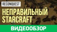 Видеообзор игры Reconquest