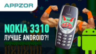 Appzor №69 — Nokia 3310, Super Mario Run, Jade Empire: Special Edition…