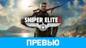 Превью по пресс-версии игры Sniper Elite 4