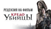 Прыжок веры: рецензия на фильм «Кредо убийцы»