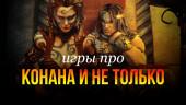 Хайборийские приключения: игры про Конана и не только