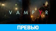 Превью игры Vampyr