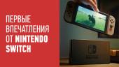 Домашняя или портативная? Первые впечатления от Nintendo Switch