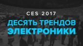 CES 2017: десять трендов электроники для потребителей