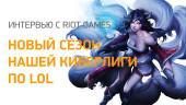 Интервью с Riot Games: новый сезон нашей киберлиги по LoL к игре