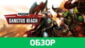 Warhammer 40,000: Sanctus Reach: обзор