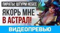 Видеопревью игры Пираты: Штурм Небес