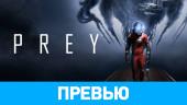 Prey (2017): превью