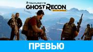 Превью по бета-версии игры Tom Clancy's Ghost Recon: Wildlands