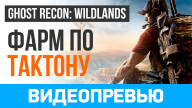 Видеопревью игры Tom Clancy's Ghost Recon: Wildlands