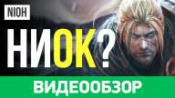 Видеообзор игры NiOh