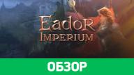 Обзор игры Eador. Imperium