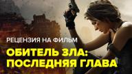 Наконец-то финал — рецензия на фильм «Обитель зла: Последняя глава»