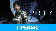 Превью по пресс-версии игры Prey (2017)