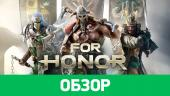 For Honor: обзор