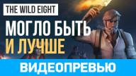Видеопревью игры Wild Eight, The