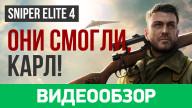 Видеообзор игры Sniper Elite 4