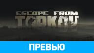 Превью по альфа-версии игры Escape from Tarkov