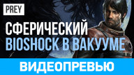 Видеопревью игры Prey (2017)
