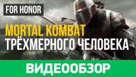 Видеообзор игры For Honor