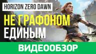 Видеообзор игры Horizon: Zero Dawn