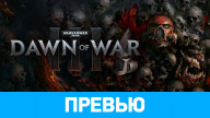 Превью игры Warhammer 40.000: Dawn of War III