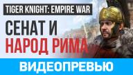 Видеопревью (мощь Рима) игры Tiger Knight: Empire War