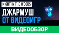Видеообзор игры Night In The Woods