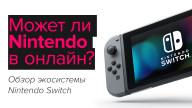 Может ли Nintendo в онлайн? Обзор экосистемы Nintendo Switch