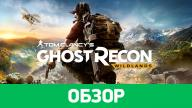 Обзор игры Tom Clancy's Ghost Recon: Wildlands