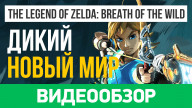 Видеообзор игры Legend of Zelda, The: Breath of the Wild