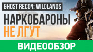 Видеообзор игры Tom Clancy's Ghost Recon: Wildlands