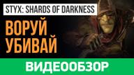 Видеообзор игры Styx: Shards of Darkness