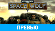Превью по ранней версии игры Warhammer 40.000: Space Wolf