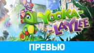 Превью игры Yooka-Laylee