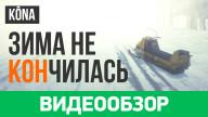 Видеообзор игры Kona
