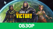 Codex of Victory: Обзор