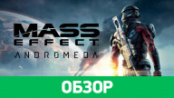 Обзор игры Mass Effect: Andromeda