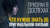 Ghost in the Shell: Stand Alone Complex (2004): «Призрак в доспехах»: что нужно знать об оригинальном фильме